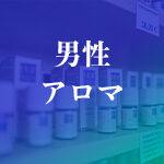『男性用』自律神経の乱れを整えるアロマ/ディフューザー7選!