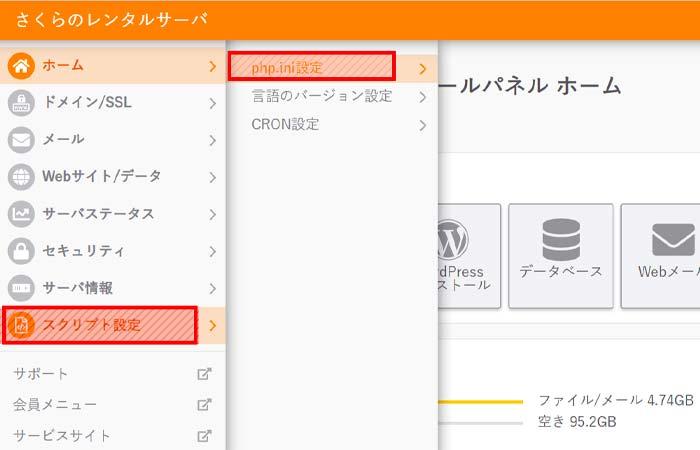 さくらサーバーでWordPressの最大アップロードファイルサイズを変更する方法①:新コントロールパネルの場合