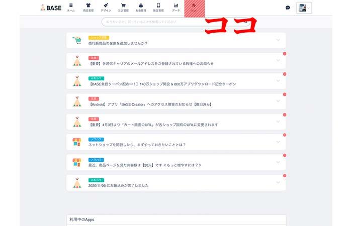 【BASE】EC運営マニュアル【決定版】|SEO設定の方法