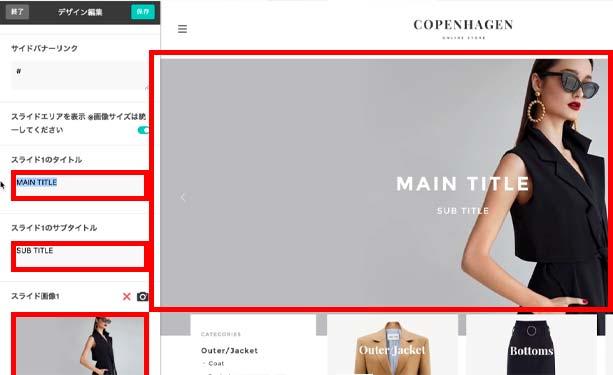 【BASE有料テーマ】コペンハーゲンの設定方法【EC運営マニュアル】|有料テーマコペンハーゲンカスタマイズ