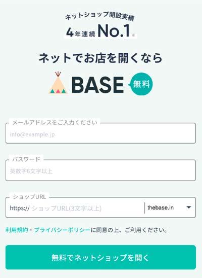 【簡単5分】BASEの使い方!出店方法や便利機能を解説【EC運営マニュアル】